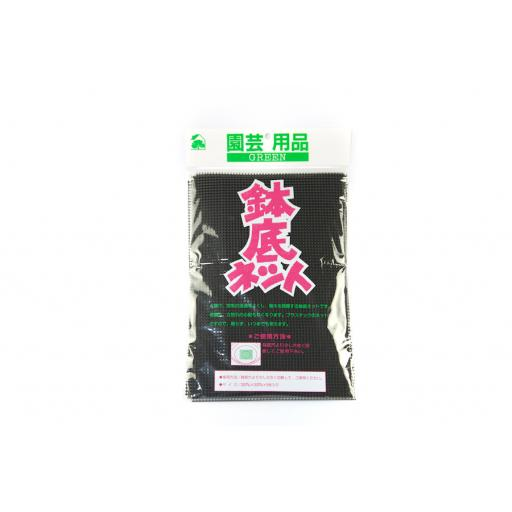 Japanese Bonsai Plastic Mesh - 5 Sheet Pack
